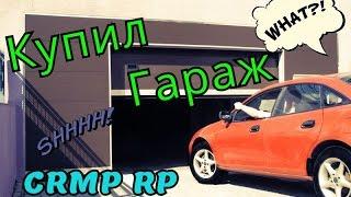 GTA [CRMP-RP] (Server 3)- Купил Гараж#9