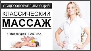 Общий классический массаж ПРАКТИКА видео урок