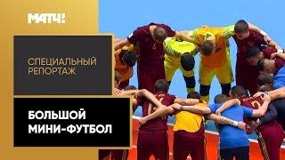 Фото «Большой мини-футбол». Специальный репортаж