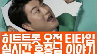 히트트롯 오전 티타임 호중님 실시간방송~
