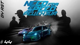 Обзор Need For Speed 2015 - Возвращение короля
