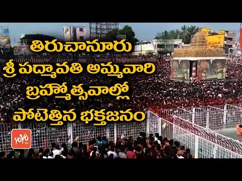 tiruchanoor-sri-padmavathi-ammavari-brahmotsavam-last-day-celebrations-at-tirumala-|-yoyo-tv-channel