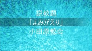 説教「よみがえり」小田原教会 thumbnail