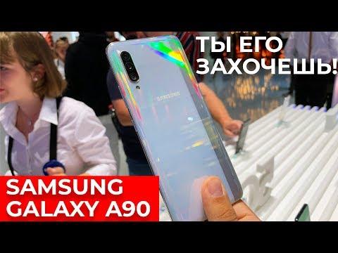 Обзор Samsung Galaxy A90