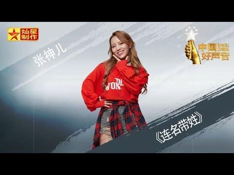 【纯享版】张神儿《连名带姓》好声音20180928第十一期 Sing!China官方HD