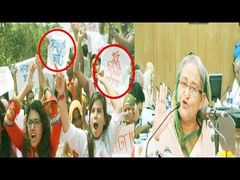 কোটা সংস্কার নিয়ে কি বললেন প্রধানমন্ত্রী শেখ হাসিনা ?! Kota niye ki bollen sheuikh Hasina??