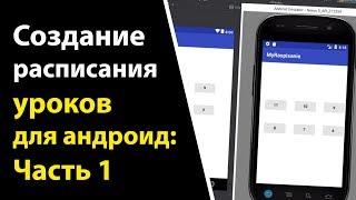 Ответы на вопросы   как сделать приложение расписание уроков для андроид в Android Studio 02 12 2017