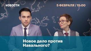 Новое дело против Навального? Новости. 5 февраля.
