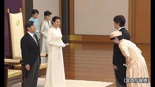 天皇、皇后両陛下は、即位祝賀行事で秋篠宮ご夫妻ら皇族方からあいさつ...