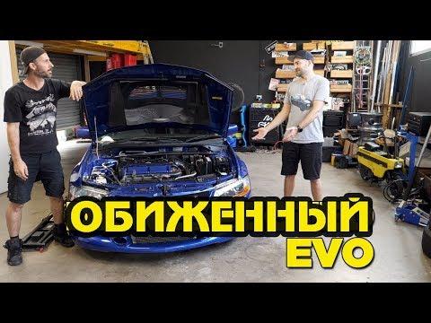 видео: Обиженный Evo [BMIRussian]