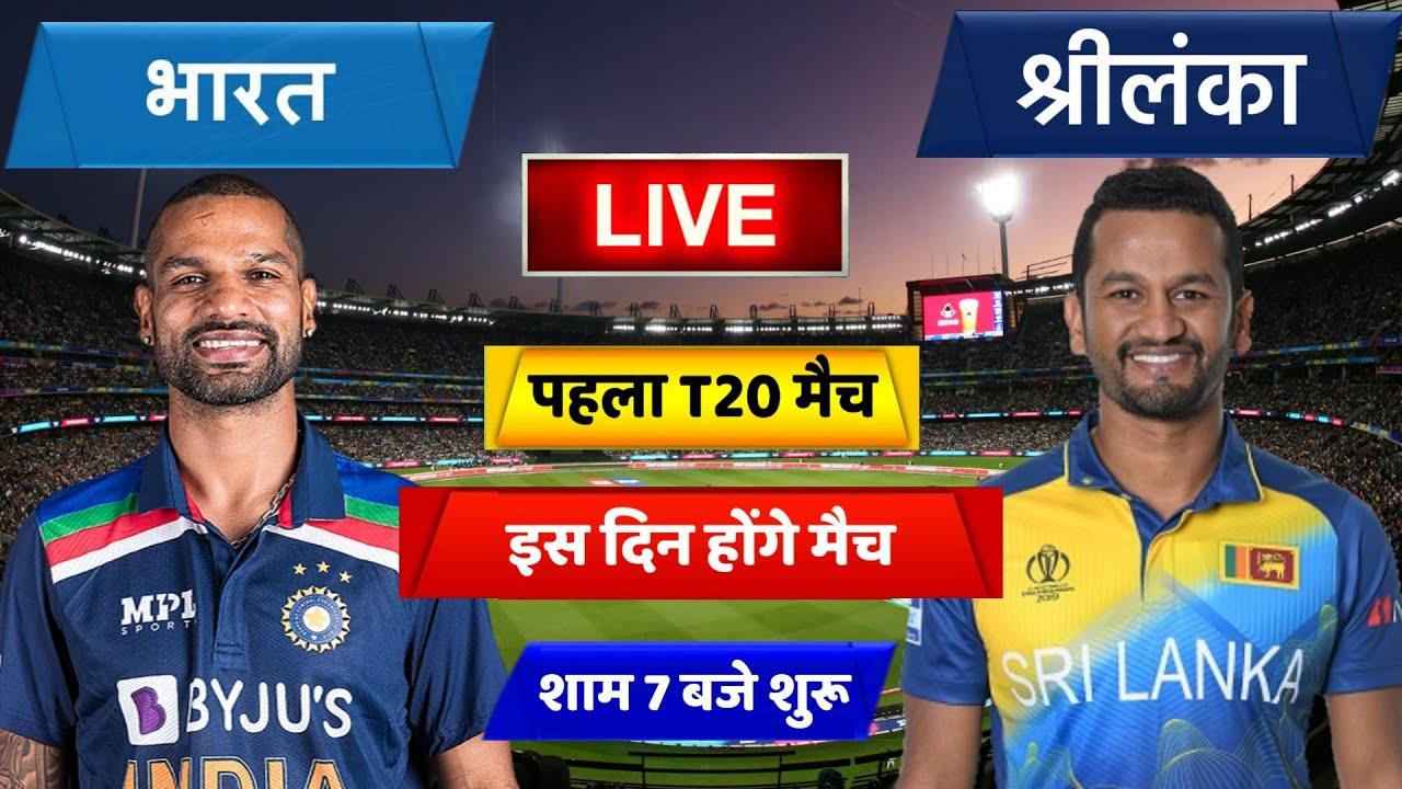 IND vs SL 1st T20 Live : इतने बजे से शुरू होगा मैच, टीम में हुआ अचनाक भयंकर बदलाव ! विराट हैरान