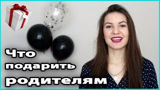 🎁 ЧТО ПОДАРИТЬ РОДИТЕЛЯМ (СВЕКРАМ) на Новый год? | Идеи новогодних подарков 50+ 💜 LilyBoiko