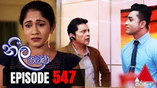 Neela Pabalu - Episode 547 | 05th August 2020 | Sirasa TV Thumbnail