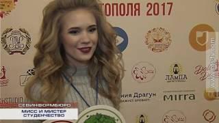 25 03 2017 В Севастополе состоялся региональный этап Всероссийского конкурса «Мисс и Мистер студенче
