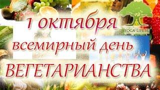 Yoga-Life / 1 октября - всемирный день Вегетарианства. Становись вегетарианцем :)