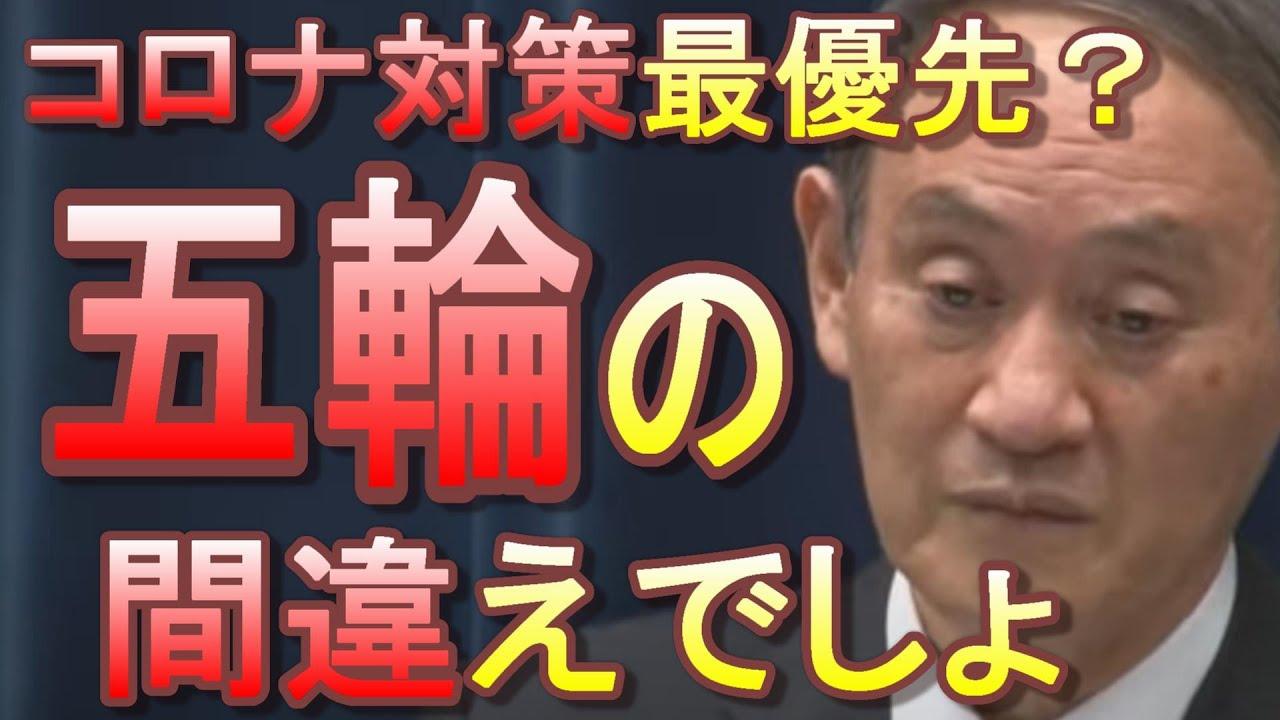 菅総理「今は選挙よりもコロナ対策最優先!国会延長は拒否します!」最優先とは・・・立憲枝野さん消費税5%減税を表明するが、増税派の減税はちょっと・・・【不信任決議案】