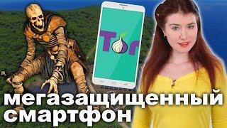 Мегазащищенный смартфон от Tor