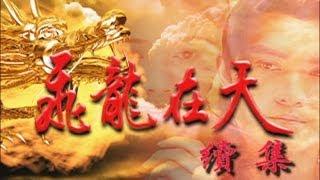 飛龍在天續集 Fei Lung Ep 35