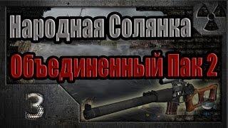 Народная Солянка + Объединенный Пак 2 / НС+ОП2 # 003. Хитрый Костя.
