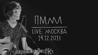 Земфира – Прости меня, моя любовь | Москва (14.12.13)