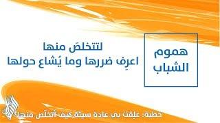 لتتخلصَ منها اعرِف ضررها وما يُشاع حولها - د.محمد خير الشعال