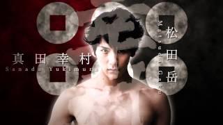 ブルーシャトルプロデュース「幸村」-真田戦記- 脚本・演出 大塚雅史 ...