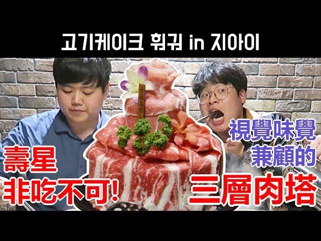 壽星非吃不可!視覺味覺兼顧的三層肉塔_韓國歐巴