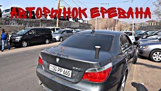 Авторынок Армении! Цены! Что сделала СОБАКА с Camaro?!