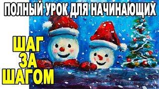 Рисование для начинающих Рисуем двух веселых снеговиков и новогоднюю ёлку | Полные УРОКИ РИСОВАНИЯ