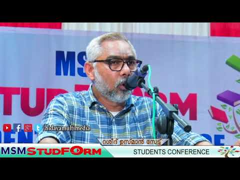 MSM STUDFORM | Students Conference | Rasheed Usman Sett