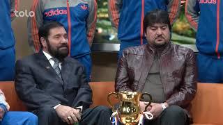 بامداد خوش - ورزشگاه - قهرمانی ورزشکاران افغان در مسابقات ورزش زور خانه ای در جنوب آسیا