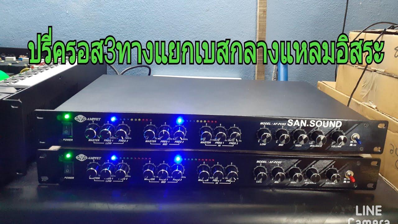 ปรี่ครอส3ทางแยกเบสกลางแหลมอิสระสนใจสั่งทำได้ครับ(SAN SOUND)