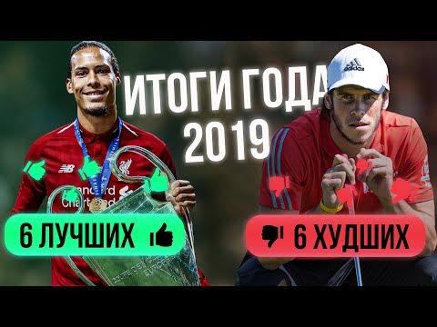 Лучшие и Худшие Футболисты 2019 Года!