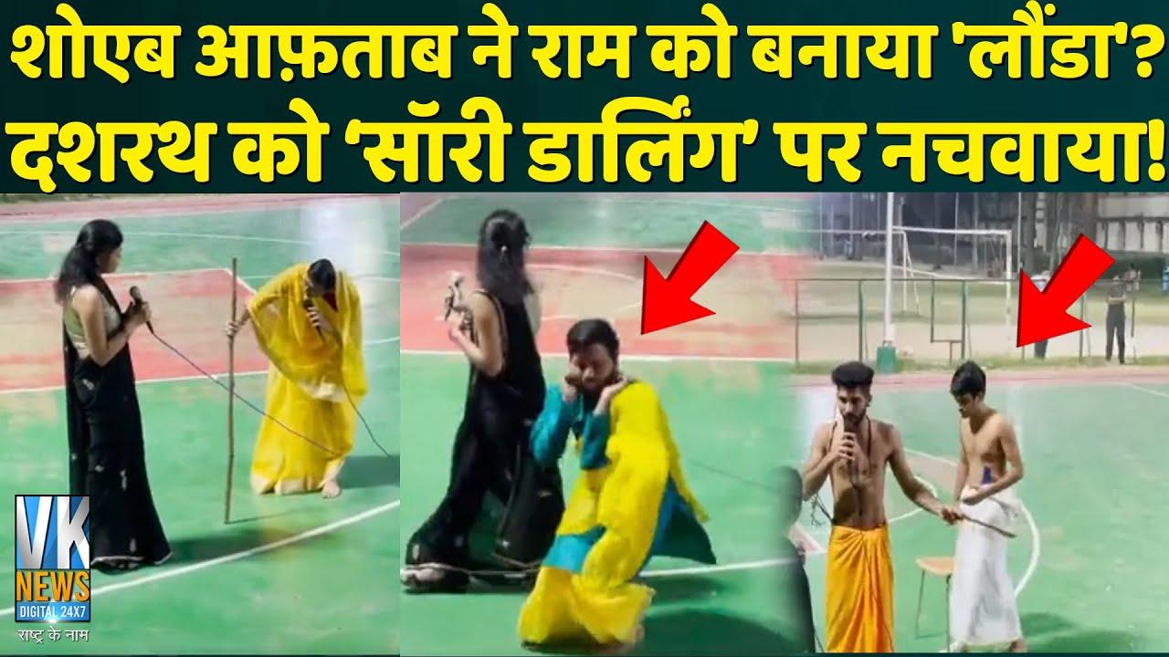 रामायण का शोएब ने बनाया मजाक, शो के नाम पर अभद्रता की वीडियो आई सामने