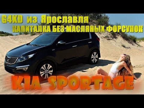 Капитальный ремонт Киа Спортейдж 3 из Ярославля  G4KD без форсунок
