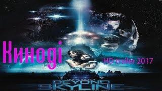 Скайлайн 2 трейлер на русском языке