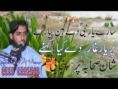 Nice Soeech By Molana Inam Ur Rehman Muhammadi Topic