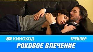 Роковое влечение (2016) — Русский трейлер
