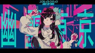 【歌ってみた】幽霊東京 / Covered by 花鋏キョウ【Ayase】