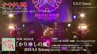 かりゆし58「かりゆしの風」CD購入特典DVDダイジェスト
