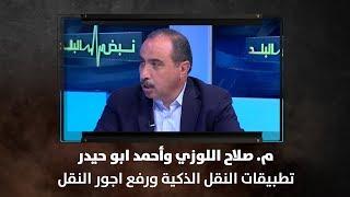 م. صلاح اللوزي وأحمد ابو حيدر - تطبيقات النقل الذكية ورفع اجور النقل