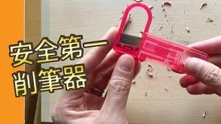 安全第一削筆器 ( 素描用具班) @屯門畫室
