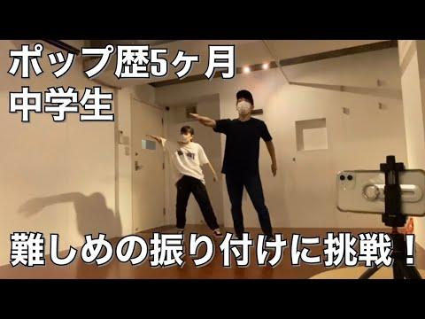 ポップダンス振付 / オンラインスクール生とダンス!/ DJ Quik - Sexuality