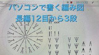 パソコン編み図長編み12目3段デモンストレーション