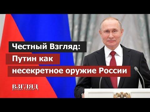 Путин  будет президентом после 2024 года?!  Такими не разбрасываются. Важное преимущество России