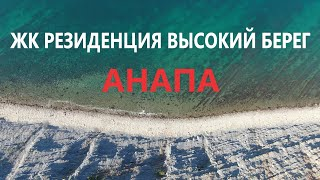 #Анапа АВИАТУР - ЖК Резиденция Высокий Берег