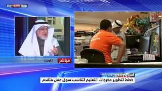 الكويت.. موائمة التعليم وسوق العمل