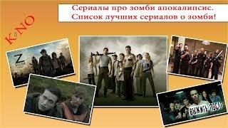 Сериалы про зомби апокалипсис. Список лучших сериалов о зомби!