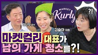 마켓컬리 김슬아 대표, 좋은 제품 얻으려고 이런 일까지…