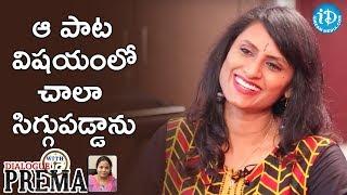 ఆ పాట విషయంలో చాలా సిగ్గుపడ్డాను - Singer Kousalya || Dialogue With Prema || Celebration Of Life